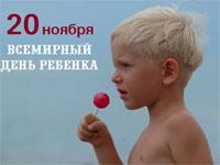 Всемирный день детей | Фото с сайта camps.ru