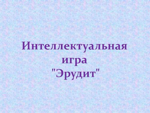 """Презентация «Интеллектуальная игра """"Эрудит""""»"""