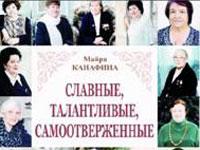 В Петропавловске издана книга о женщинах Северного Казахстана