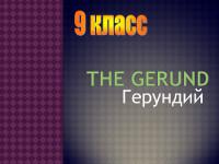 Презентация «The Gerund»