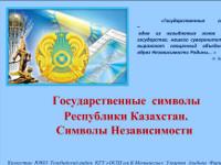 Презентация «Государственные символы. Символы независимости»