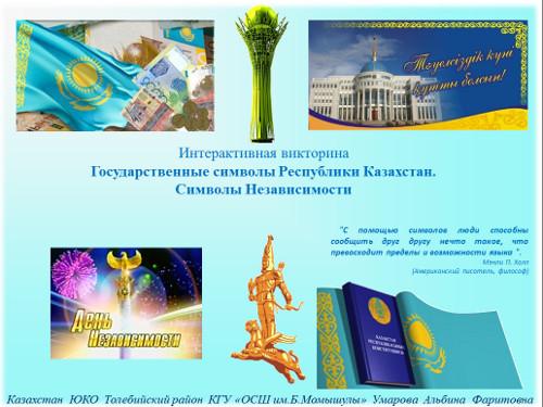 Интерактивная викторина «Государственные символы Республики Казахстан. Символы независимости»