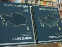В Алматы презентовали уникальный атлас памятников и достопримечательностей Казахстана