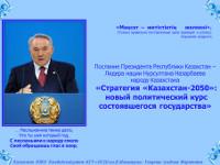 «Стратегия «Казахстан-2050»: новый политический курс состоявшегося государства»