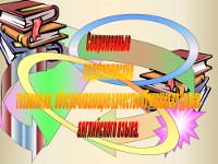 Современные педагогические технологии, обеспечивающие качество обучения на уроках английского языка