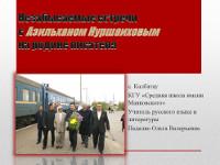 Презентация «Незабываемые встречи с Азильханом Нуршаиховым на родине писателя»