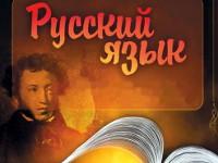 Компетентностный подход в изучении русского языка | Фото с сайта emagazine.ucoz.ru