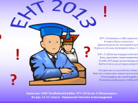 Презентация «ЕНТ 2013»