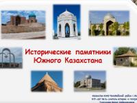 Презентация «Исторические памятники Южного Казахстана»