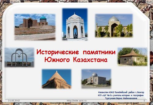 Презентация про музеи казахстана