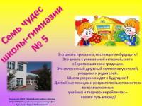 Презентация «Cемь чудес школы-гимназии № 5»