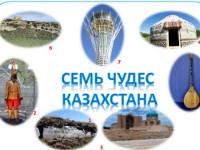 Презентация «Cемь чудес Казахстана»