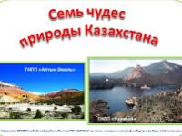 Презентация «Семь чудес природы Казахстана»