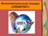 """«Интеллектуальный конкурс """"Полиглот""""»"""