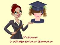 Презентация «Работа с одаренными детьми»