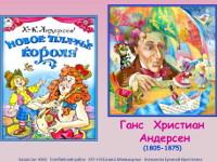 "Презентация «Г. Х. Андерсен. ""Новое платье короля""»"