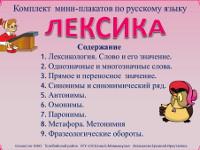 Презентация «Лексика»
