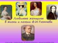 Презентация  «Любимые женщины в жизни и поэзии Ф.И.Тютчева»
