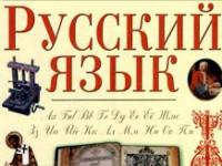 Урок русского языка | Фото с сайта  sufizm.org