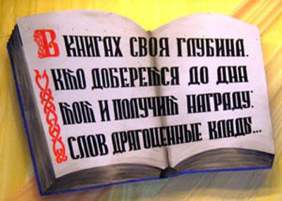 Книжкина неделя | Фото с сайта uz.colomna.ru