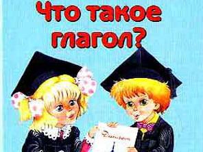 Тема урока: Обобщение знаний о глаголе