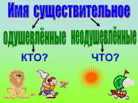 Одушевлённые и неодушевлённые имена существительные | Фото с сайта proshkolu.ru