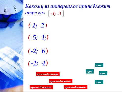 Тема: «Решение линейных неравенств с одной переменной»