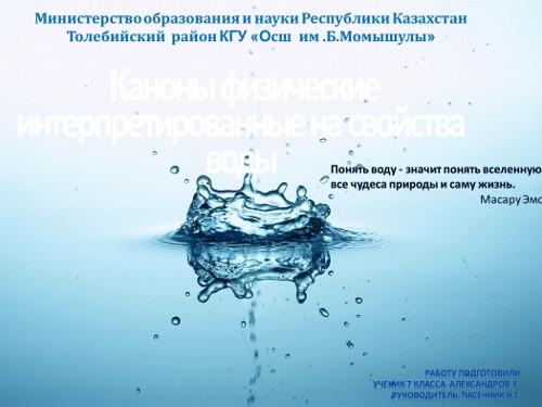 Презентация «Каноны физические интерпретированные на свойства воды»