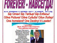 Школьная газета «Forever — Навсегда!»