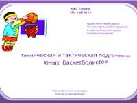 Презентация «Техническая и тактическая подготовка юных баскетболистов»