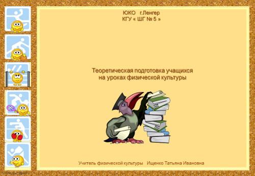 Презентация  «Теоретическая подготовка учащихся на уроках физической культуры»