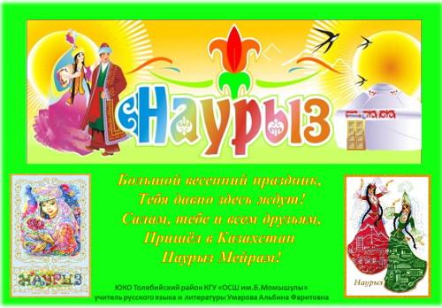 наурыз мейрамы сочинение на казахском языке kz