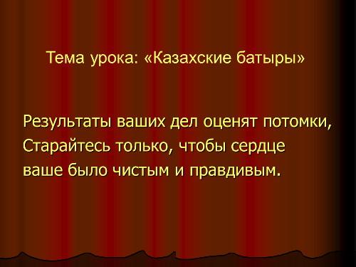 Презентация «Казахские батыры»