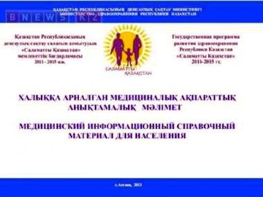 В СКО создан медицинский информационный справочный материал для населения
