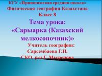 Презентация «Сарыарка (Казахский мелкосопочник)»