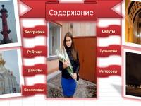 «Электронное портфолио» Березиной Елизаветы