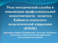 Роль методической службы в повышении профессиональной компетентности педагога КППК