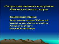 «Исторические памятники на территории Жайсанского сельского округа»