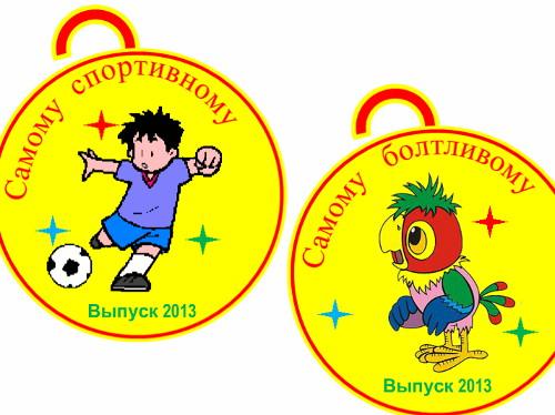 Презентация «Медали выпускникам-2013»