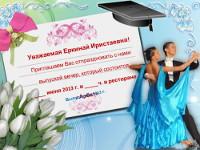 Презентация «Приглашение на выпускной бал»