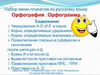 Презентация  «Орфография. Орфограмма»