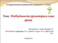 Презентация  «Необходимость крематория в наше время»