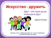 Презентация  «Сочинение-рассуждение»