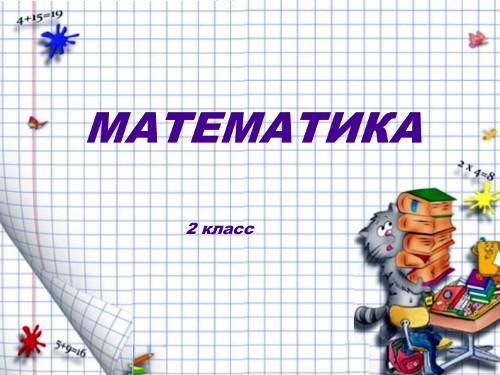 Презентация «Математика 2 класс»