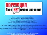 Презентация  «Коррупция»
