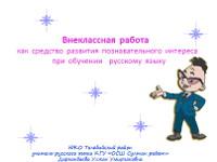 Презентация «Внеклассная работа»