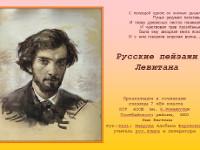 Презентация «Русские пейзажи Левитана»