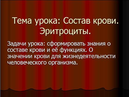 Презентация «Состав крови. Эритроциты»