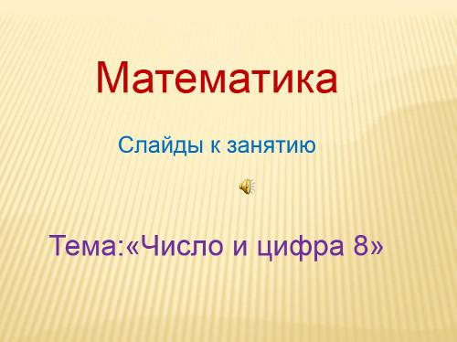 Презентация «Знакомство с числом и цифрой 8»