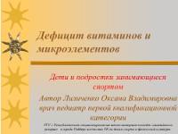 Презентация «Дефицит витаминов и микроэлементов»